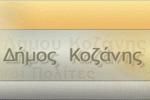 dimos Kozanis